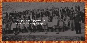 Η Ιστορία του Εργατικού Κινήματος στην Κύπρο