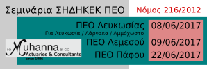Νόμος 216/2012