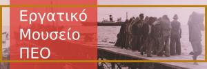 Εργατικό Μουσείο ΠΕΟ